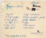 Zucchini Bread (Aunt Glady's Recipe)
